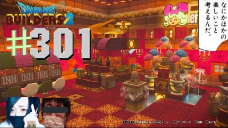 【友人と実況】DQB2 #301 娯楽施設(小さなカジノ)