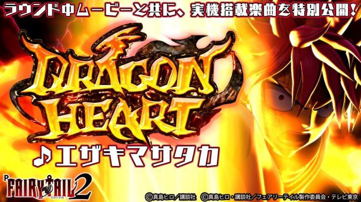 【パチンコ | ラウンド中ムービー③】DRAGON HEART ♪エザキマサタカ/P FAIRY TAIL 2《藤商事公式》