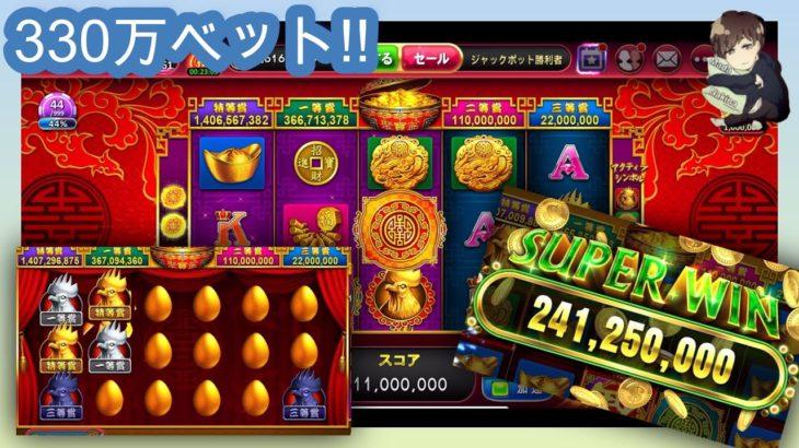 【ゴールデンホイヤー】ニワトリEX 2つ【Golden Hoyeah Slots / カジノ】