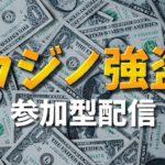 【GTA5】カジノ強盗!リスナーさんと攻略していく!概要欄読んでね 1/3【こなた】PC版