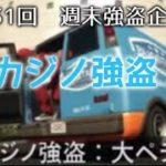 GTA5 参加型 第31回 週末強盗企画 カジノ強盗(大ペテン師)
