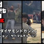 【GTAV】オンライン 2人で実況  「強盗:ダイヤモンドカジノ」 調達ミッション:サーマルチャージ