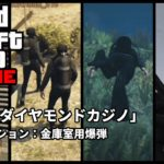 【GTAV】オンライン 2人で実況  「強盗:ダイヤモンドカジノ」 調達ミッション:金庫室用爆弾