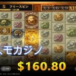 Gonzos Quest Megawaysカスモ  おすすめカジノ