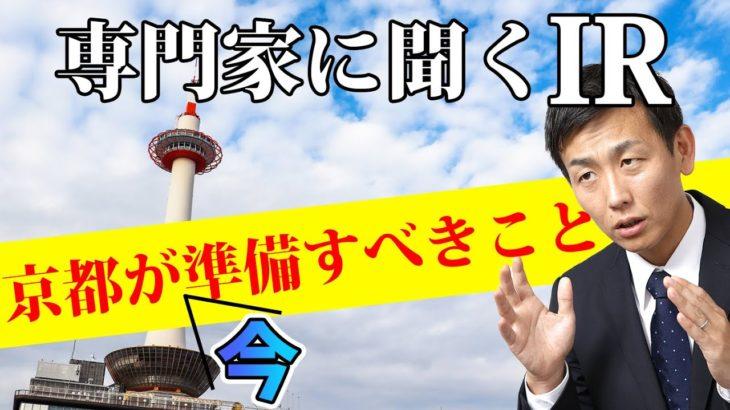 【IR・カジノ】横浜市頓挫?大阪市開業予定!その前に京都がすべきことを専門家に聞いてみた!