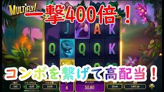 【オンラインカジノ】コンボを繋げて高配当!?倍率を上げ続けろ!【Multifly(マルチフライ)】
