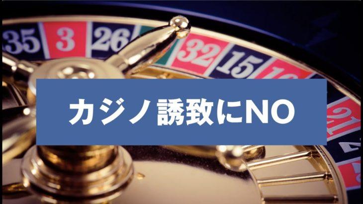 この国にカジノはいらない。#カジノ誘致にNO