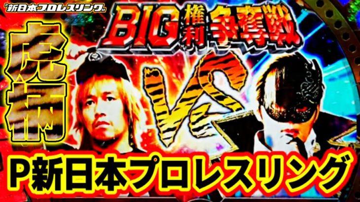 【パチンコ新台】P新日本プロレスリング  全モード当たるまで! 超激アツ虎柄出現! パチンコ実践 【平和・アムテックス】