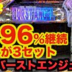 【新台】Pバーストエンジェル3、爆烈96%ループが3セット!?【ライトミドル】虎#87