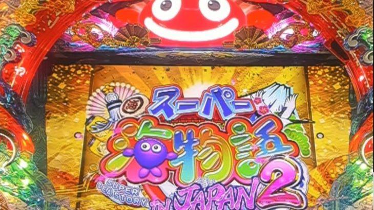 【パチンコ実機】Pスーパー海物語IN JAPAN2MTR(ミドル・高設定)YouTubeLive14