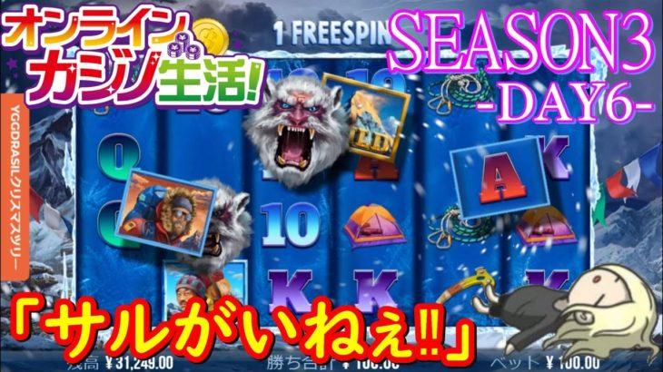 オンラインカジノ生活SEASON3-DAY6-【JOYカジノ】