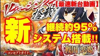 パチンコ 戦国恋姫2VチャージVer.を最速で見てきました!! 藤商事 新台動画!!