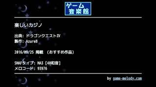 楽しいカジノ (ドラゴンクエストⅣ) by Azure8 | ゲーム音楽館☆
