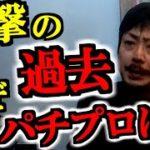 【衝撃の過去】日本一のパチンコ組織エクセルジャパンのトップ守谷会長がなぜパチプロになったのか?
