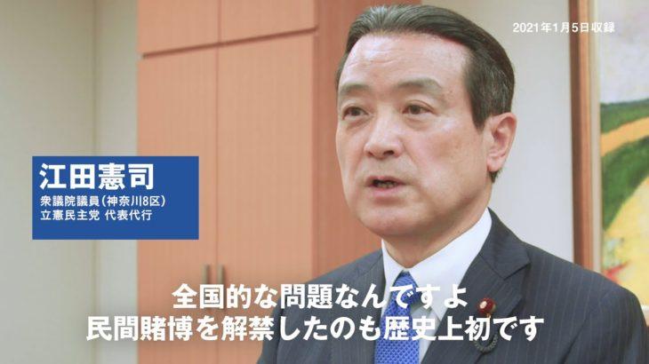 【カジノ関連法案を廃案へ】カジノ問題対策本部設置