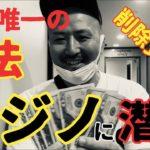 削除覚悟!?日本唯一の合法カジノに潜入!