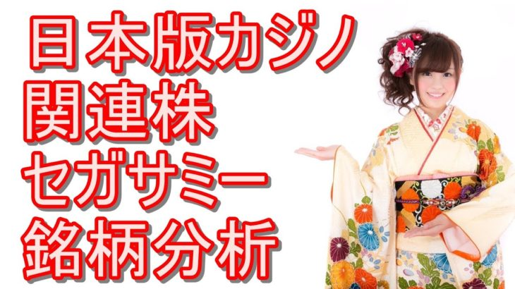 『セガサミー』株の銘柄分析!日本版カジノ関連企業の買い時等