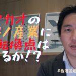 【香港金融ウォッチ】マカオのカジノ産業に大転換点は来るか!?