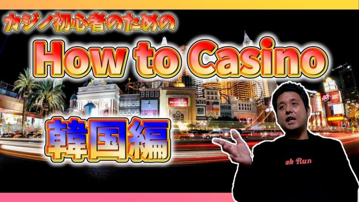 【韓国編】カジノの歩き方を徹底解説【カジノ初心者向け】