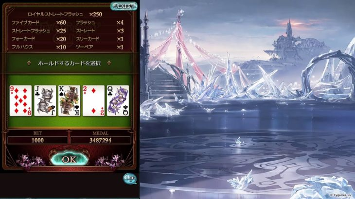【グラブル】カジノのコイン集めるぞ!