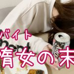 【真花の慶次2漆黒】独身女の怠惰でワガママな休日の過ごし方