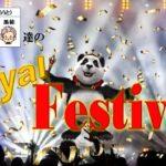 【オンラインカジノ/オンカジ】【ロイヤルパンダ】第20回戦ロイヤルフェス
