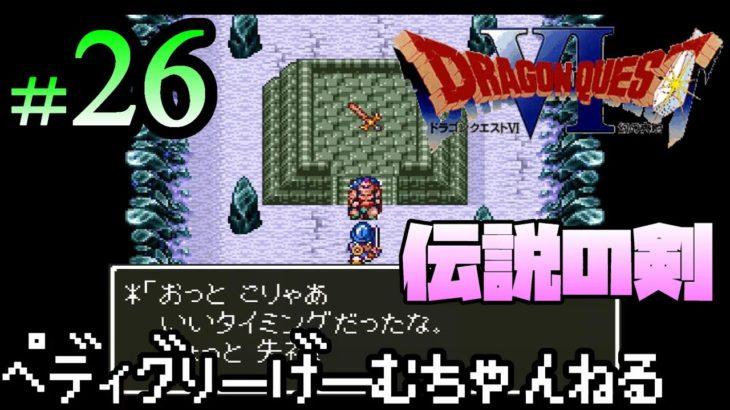 #26【ドラクエ6】伝説の剣よりカジノの方が興味あります ドラゴンクエスト6 幻の大地【レトロ/SFC】