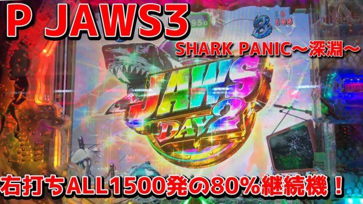 【ジョーズ3】 P JAWS3 SHARK PANIC〜深淵〜 パチンコ実践 右ALL1500発の80%継続機でジョーズを倒す!【パチイレ】