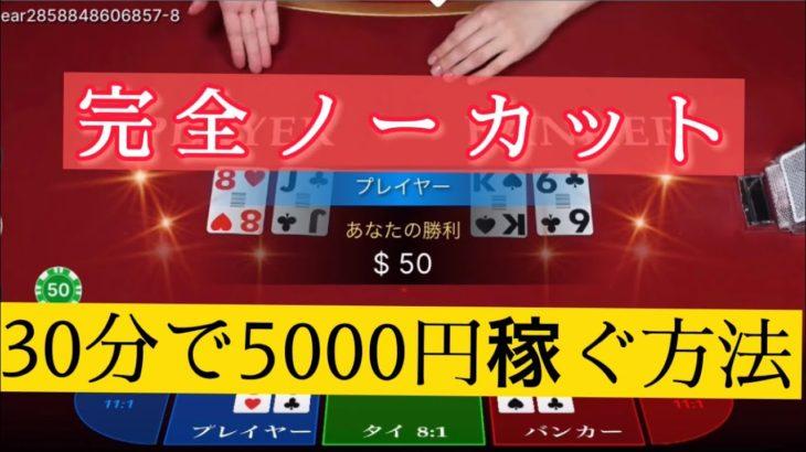【必勝法】30分で5000円稼ぐ方法教えます!【ベラジョンカジノ】【バカラ】
