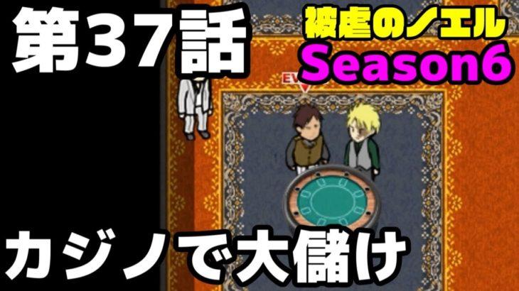 【被虐のノエル】第37話|カジノで大儲け【ストームによる実況プレイ】
