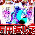 パチンコ【花の慶次 漆黒】負け続きで失った9万円…!今日こそ勝って取り戻しなるか!?