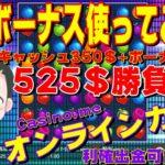 【オンラインカジノ】ジャミンジャーBUYから開始!200回転プレゼント!【カジノミー】@nonicom『ノニコム』