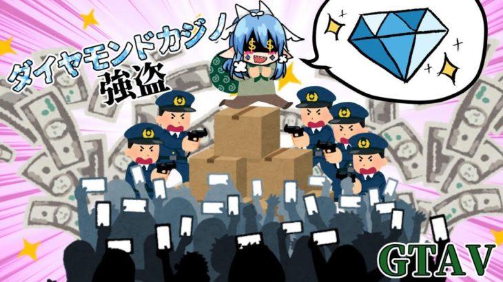 【●配信】ダイヤモンドカジノに参上…!【GTA5】