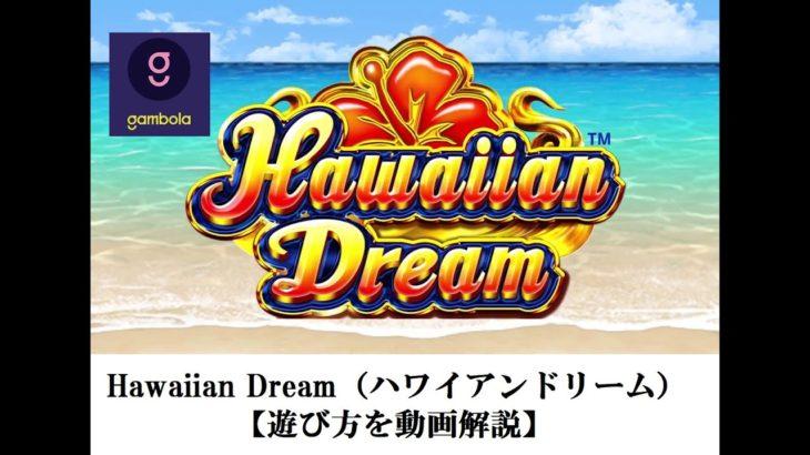 ギャンボラ(Gambola)カジノの人気スロット「ハワイアンドリーム(Hawaiian Dream)」動画解説