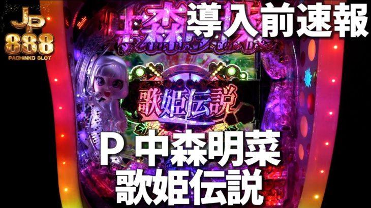 【 導入前速報 】 P中森明菜 歌姫伝説 ~THE BEST LEGEND~  [ パチンコ ][ パチスロ ][ スロット ][ 新台 ][ 試打 ][ 最速 ][ daiichi ][ ダイイチ