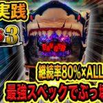 新台【Pジョーズ3】継続率80%×ALL1500発の最強スペックでぶっ壊れた!![JAWS3 SHARK PANIC深淵](ゴミクズオワコン男#31)