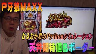 むるおか君のパチンコスペック解析!P牙狼MAXX(エムエーダブルエックス)のゲーム数別天井期待値&ボーダーラインをプログラミングから見る編