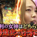 【勝利の女神はどちら!すずかVS ジマーK】第39回記念大会 サイトセブンカップ【パチンコ】