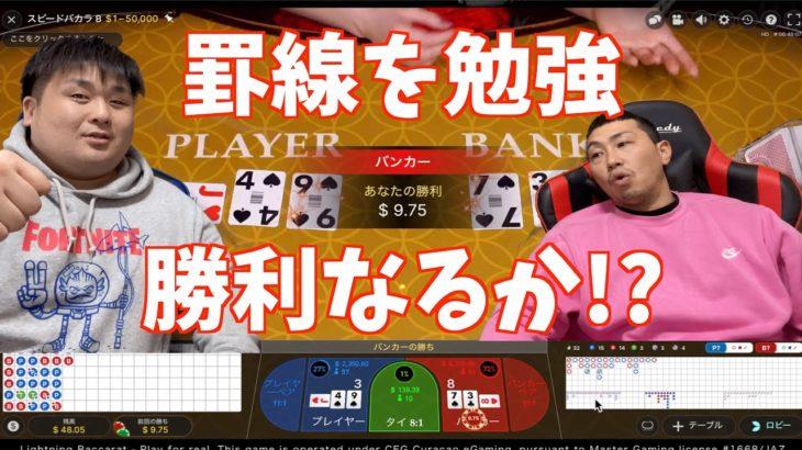 【オンラインカジノ】バカラの罫線を勉強の巻 online casino