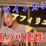 【ひろゆき】オンラインカジノのアフィリエイトはワンチャン逮捕される