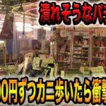 【潰れそうなパチンコ店】全台1000円ずつカニ歩いたら勝てる?[後編](ゴミクズオワコン男#38)
