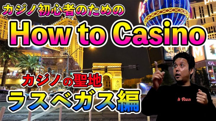 【ラスベガス編】カジノの歩き方を徹底解説【カジノの聖地】