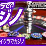 【マイクラでカジノ!?】ルーレットで大儲け【コイツ、動くぞ!】