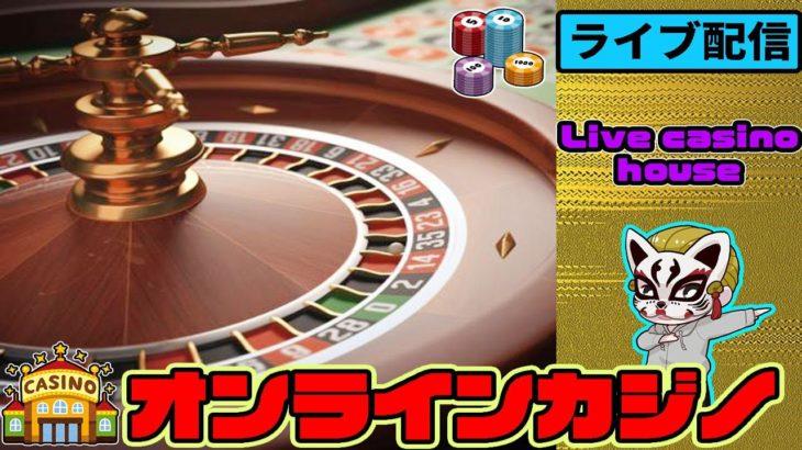 今日はオンカジ配信が盛りだくさん!!【オンラインカジノ】【ライブカジノハウス】