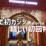 韓国パラダイスシティ初カジノ体験!!嬉しい初回特典の紹介