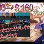 ユースカジノ $100→160ルーレットこつこつプレイbyプレイテック