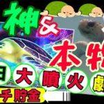 3月パチンコ貯金。第337回『本物のウミ亀を見た後、大海4ブラックを打ったら直ぐにウミ亀に会えました。』