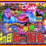 アナザー海物語!3月新台わんわんパラダイスV~導入後最速大当り!~