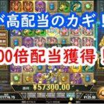 【オンラインカジノ】500倍配当獲得!虫が高配当のカギ!?【GOLDEN OSIRIS】