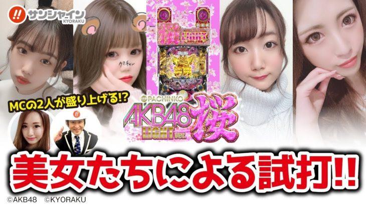 <ぱちんこ AKB48 桜 LIGHT ver  >美女たちによる試打動画!!